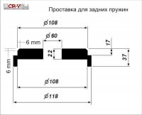 Фланец Honda CRV RD1.jpg